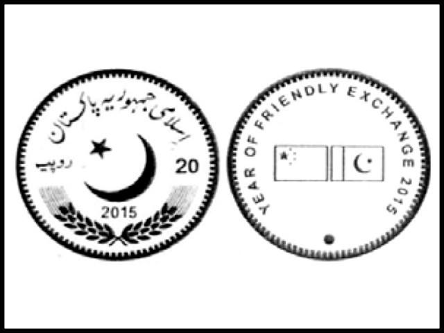 سکے کی پشت پر پشت پر پاکستان اور چین کے جھنڈے بنائے گئے ہیں۔ فوٹو: فائل