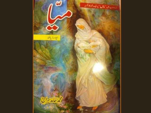 حامد سراج نے ماں کے بارے میں خود کلامیہ اور مکالماتی تکنیک میں ماں کا خاکہ لکھا ہے۔
