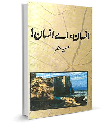 http://express.pk/wp-content/uploads/2015/04/Book1.jpg