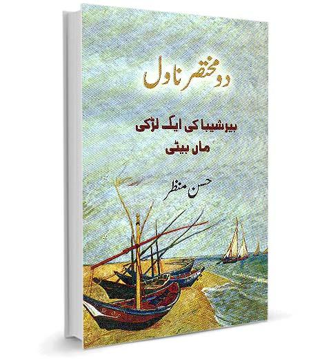 http://express.pk/wp-content/uploads/2015/04/Book2.jpg
