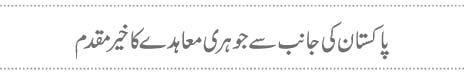 http://express.pk/wp-content/uploads/2015/07/q313.jpg