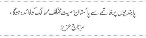 http://express.pk/wp-content/uploads/2015/07/q413.jpg