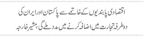 http://express.pk/wp-content/uploads/2015/07/q513.jpg