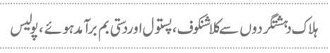http://www.express.pk/wp-content/uploads/2015/07/q816.jpg
