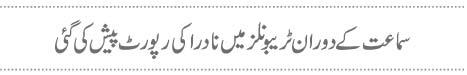 http://www.express.pk/wp-content/uploads/2015/08/q107.jpg