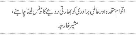 http://www.express.pk/wp-content/uploads/2015/08/q811.jpg