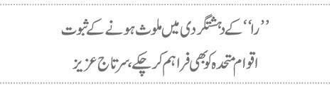 http://www.express.pk/wp-content/uploads/2015/08/q98.jpg