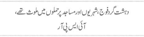 http://www.express.pk/wp-content/uploads/2015/09/q222.jpg
