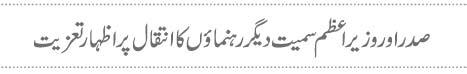 http://www.express.pk/wp-content/uploads/2015/11/q711.jpg