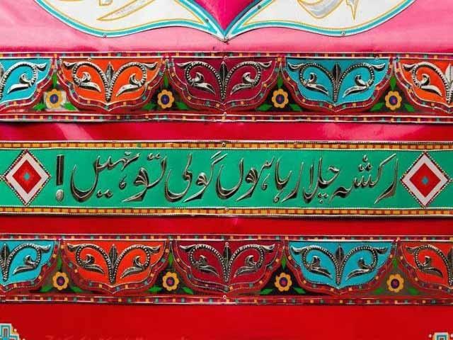 اُس روز ہمارا سفر تھا انڈس ہائی وے شہداد کوٹ سے حیدرآباد تک کا تھا۔ اُس سفر کا اصل مقصد گاڑیوں پر لکھی گرم نرم عبارتوں کا معائنہ کرنا تھا۔
