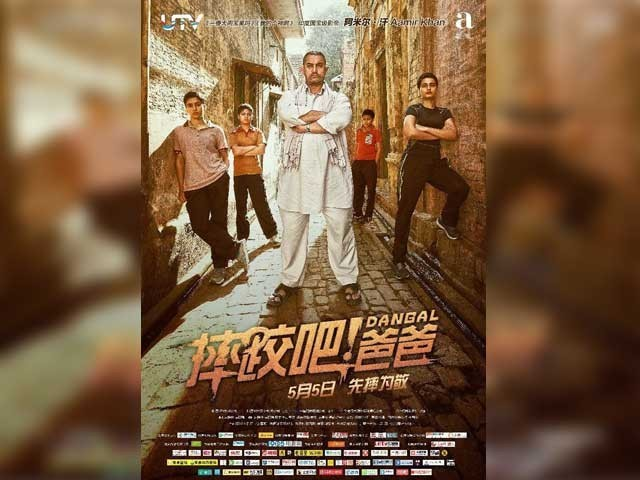 فلم ''دنگل'' بھارت کے بعد چین میں بھی سب سے زیادہ کمائی کرنے والی پہلی بھارتی فلم بن گئی ہے، فوٹو؛ فلم پوسٹر