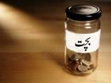 پیسوں کی بچت کے لئے یہ ہرگز ضروری نہیں کہ آپ کے پاس ہزاروں روپے موجود ہوں، بلکہ بچت کے حوالے سے تو بہترین طریقہ یہ ہے کہ ہر مہینے ایک چھوٹی سی رقم الگ کردی جائے۔