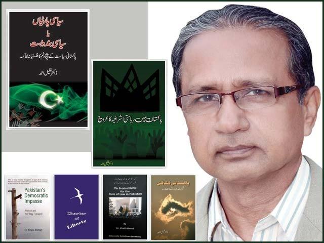نئے عمرانی معاہدے کی ضرورت ہے، دانشور اور مصنف ڈاکٹر خلیل احمد کے خیالات  ۔ فوٹو : فائل