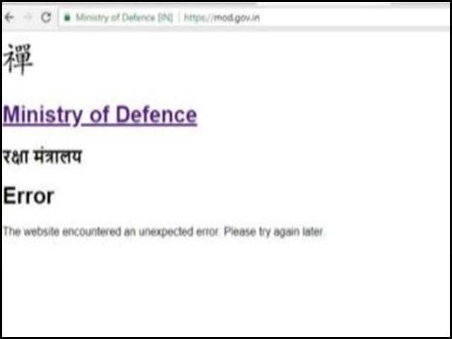 نامعلوم ہیکرز نے ویب سائٹ ہیک کرنے کے بعد اس پر چینی کریکٹر اپ لوڈ کردیا،فوٹو:انٹرنیٹ
