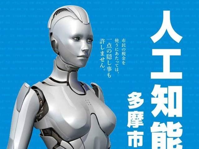 جاپانی شہر ٹاما سٹی میں مصنوعی ذہانت پر مبنی میئر کا ایک پوسٹر۔ فوٹو: بشکریہ اوڈٹی سینٹرل
