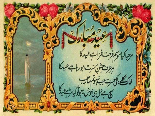 عید کارڈ کو پیغام رسانی کے علاوہ خوشیاں، محبت اور پیار بانٹنے میں بھی استعمال کیا جاتا تھا۔ (فوٹو: انٹرنیٹ)