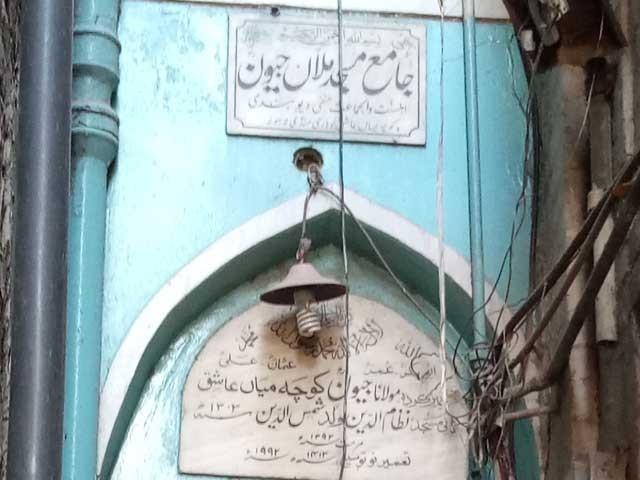امام صاحب نے بتایا کہ مسجد ملا جیون خاصی قدیم مسجد ہے لیکن مسجد کی تعمیر نو ہوچکی ہے۔ (تصاویر بشکریہ بلاگر)
