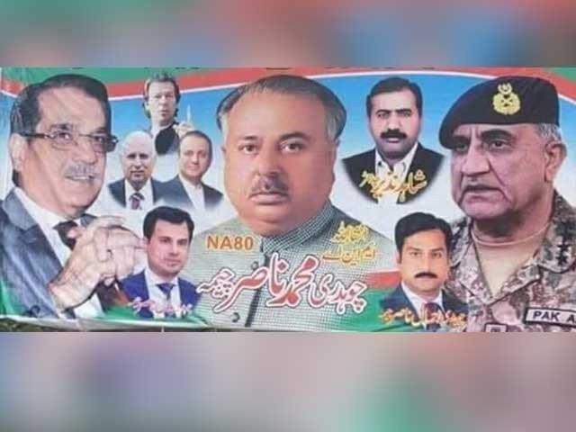 ناصر چیمہ نے اپنی اتنخابی تشہیر کے لئے پوسٹرز پر چیف جسٹس  اور سربراہ پاک فوج کی تصاویر شائع کی تھیں۔ : فوٹو:فائل
