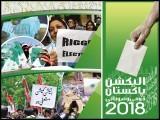پاکستان کے عام انتخابات میں ہونے والی دھاندلی کے نت نئے حربوں کی تاریخ کا احوال