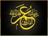 آپؓ فرمایا کرتے تھے: ''اللہ تعالیٰ نے اسلام کے ذریعے ہمیں عزت سے نوازا۔'' فوٹو: فائل