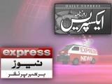 روزنامہ ایکسپریس کی ویب سائٹ پاکستان میں سب سے زیادہ سرچ کی جانیوالی نیوزپیپرویب سائٹ قرار
