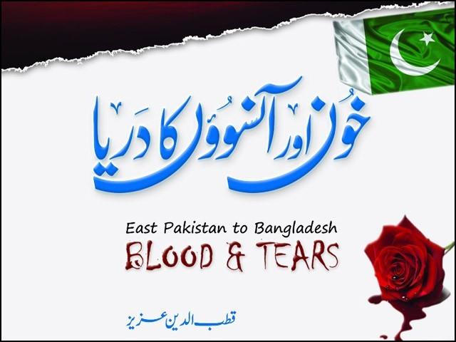 سقوطِ ڈھاکہ کے واقعات پر لکھی گئی پہلی کتاب، جس کا اُردو ترجمہ حال ہی میں شائع کیا گیا ہے۔ (فوٹو: فائل)