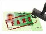 جعلی شناختی کارڈ کی اجراء میں ملوث نادرا اور دیگر اداروں کے افسران کی گرفتاری متوقع، ذرائع ۔ فوٹو : فائل