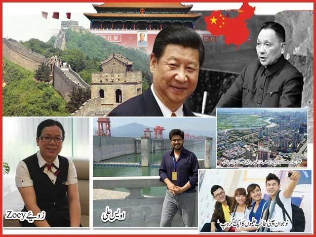 عوامی خوشحالی کا یہ عالم ہے کہ ایک ایک خاندان کے پاس دو یا اِس سے زائد گاڑیاں ہیں، چین میں گزرے ایام کا دلچسپ احوال