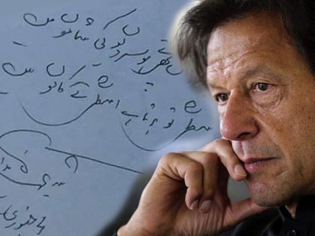 دعا ہے کہ خان صاحب جلد ہی اپنی گرتی ہوئی ساکھ اور اپنے حامیوں کے ٹوٹتے ہوئے دلوں کو سنبھال لیں ورنہ... (فوٹو: فائل)
