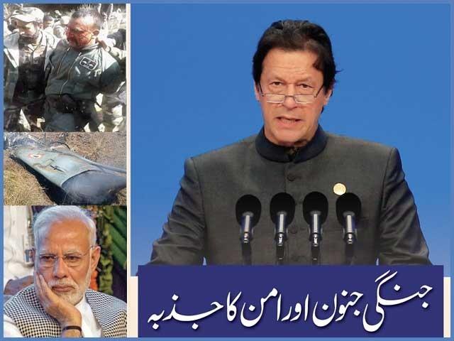 پاکستان اور ہندوستان کے مابین اب جنگ نہیں ہونی چاہیے اور امید کی جاسکتی ہے کہ ہوگی بھی نہیں۔ فوٹو: فائل