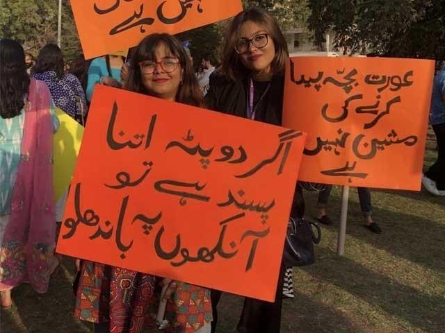 عورت مارچ کے منتظمین کے خلاف اسلام آباد ہائی کورٹ میں درخواست دائر - ایکسپریس اردو