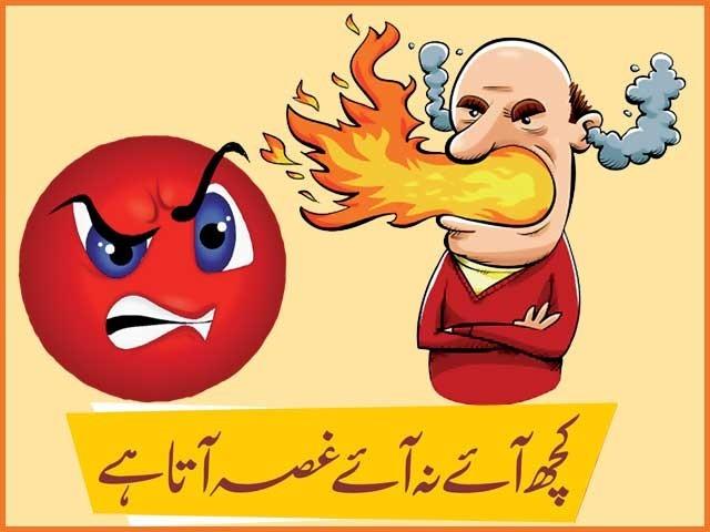 پاکستانیوں کے غصے سے ڈر کے انھیں دسویں نمبر رکھا گیا ورنہ ہم سے زیادہ غصہ کس قوم کو آتا ہوگا۔ فوٹو: فائل