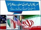 ایران کے ساتھ جوہری معاہدے پر پہلے ہی امریکا اور یورپ کے مابین کشیدگی بڑھ چکی ہے۔فوٹو: فائل