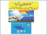 سولر بلوچستان پروگرام کے ذریعے سستی اور ماحول دوست بجلی کی فراہمی ممکن ہوسکتی ہے۔ فوٹو: فائل
