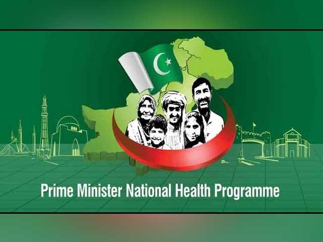 صحت سہولت منصوبہ معطل ہونے سے ہزاروں کی تعداد میں زیر علاج مریض متا ثر فوٹو: فائل