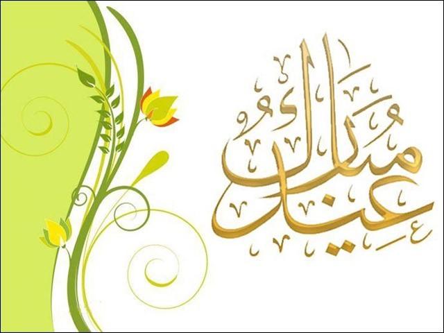 تمام مسلمانوں کو عید مبارک ہو۔ (فوٹو: انٹرنیٹ)