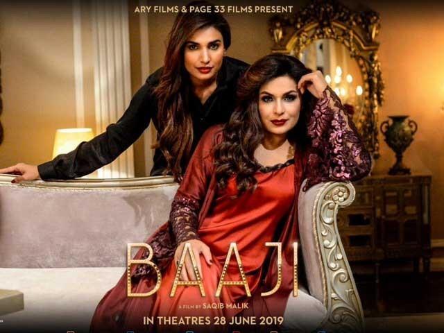 فلم ''باجی'' دو بین الاقوامی ایوارڈز اپنے نام کرنے میں کامیاب ہوگئی، فوٹوفائل
