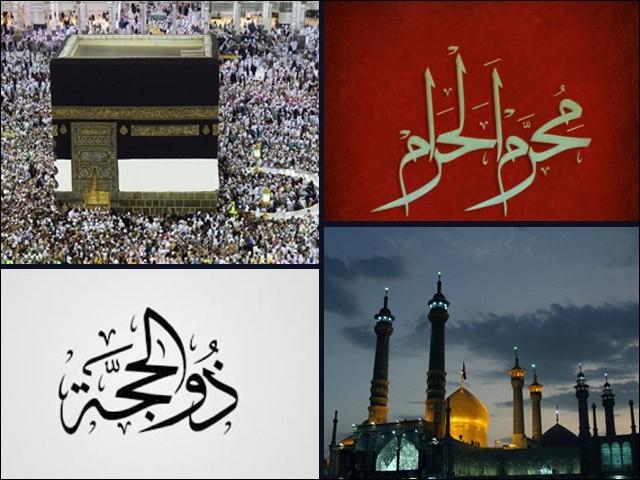 اسلامی سال کا ابتدائی مہینہ محرم الحرام اور آخری مہینہ ذوالحجہ عظیم قربانیوں کا استعارہ ہیں۔ (فوٹو: فائل)