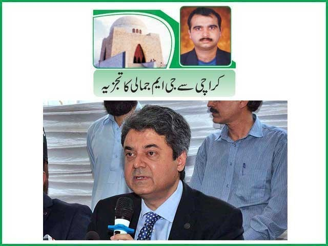 وفاقی حکومت اگر کراچی کے مسائل حل کرنے میں واقعی سنجیدہ ہے تو صوبائی حکومت کے ساتھ مل کر کوئی لائحہ عمل اختیار کرے۔