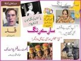 وقت آگے بڑھا اور ڈاکٹر سیمی 'جامعہ اردو' سے 'جامعہ کراچی' آگئیں۔۔۔