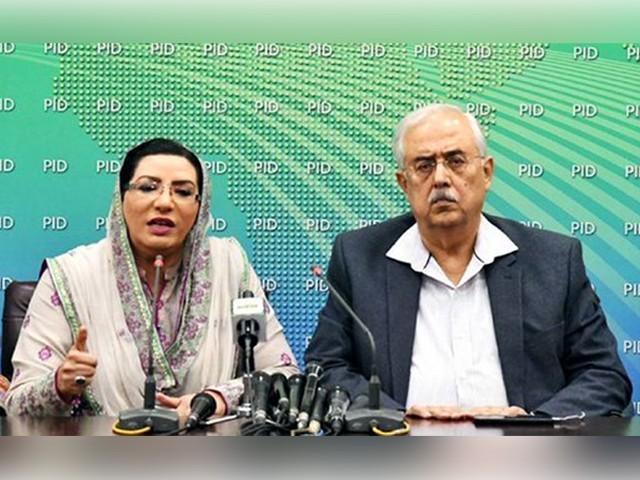 اٹارنی جنرل انور منصور اور فردوس عاشق اعوان پریس کانفرنس کرتے ہوئے (فوٹو: ریڈیو پاکستان)