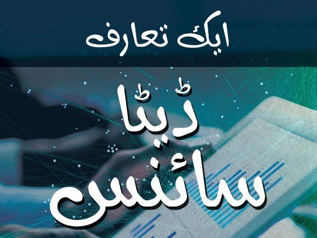 اردو زبان میں ڈیٹا سائنس کے موضوع پر سب سے پہلی اور طبع زاد کتاب شائع ہوگئی ہے۔ (فوٹو: انٹرنیٹ)
