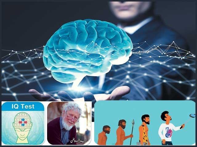 جدید ترقی کے باوجود انسانی دماغی صلاحیتیں روبہ زوال! لیکن کیوں؟ دلچسپ تحقیقی رپورٹ