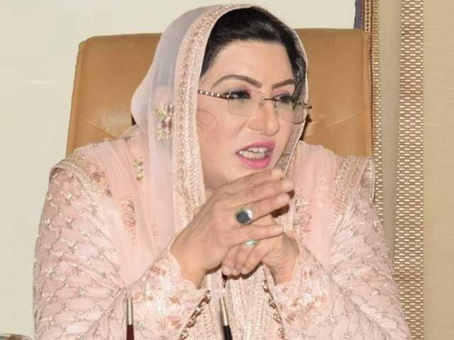 پاکستان ایک ذمہ دار ریاست ہے، فردوس عاشق اعوان فوٹو: فائل