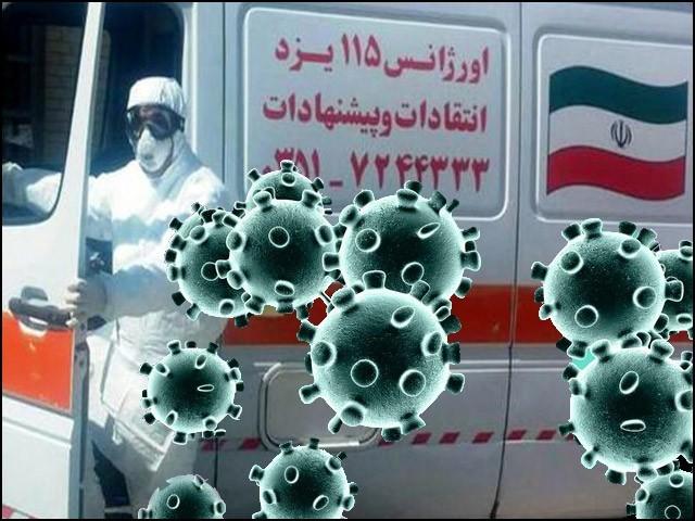 ایران میں کورونا وائرس کا پھیلنا پوری دنیا کےلیے خطرے کی علامت ہے۔ (فوٹو: فائل)