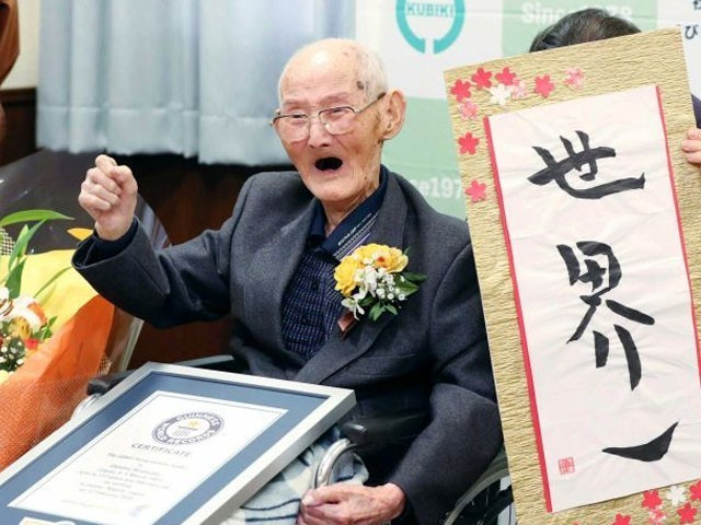 112 سالہ واتانابے کو 15 روز قبل ہی دنیا کا سب سے عمر رسیدہ مرد قرار دیا گیا تھا، فوٹو : فائل