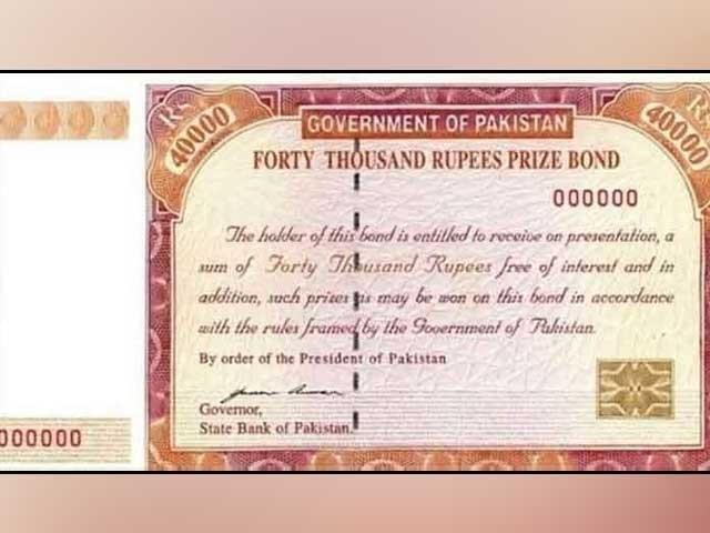 حکومت نے ایف اے ٹی ایف کی شرط پر 40 ہزار روپے مالیت کے انعامی بونڈز ختم کردیئے تھے فوٹو: فائل