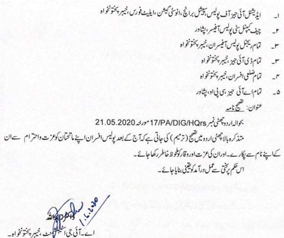 KPK Police Notification about Calling SHERO