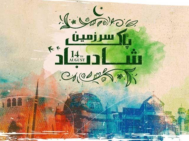 74ویں یوم آزادی کے موقع پر جاری ہونے والے ملی نغمے میں برصغیر کے مسلمانوں کی جدوجہدِ آزادی کو دکھایا گیا ہے
