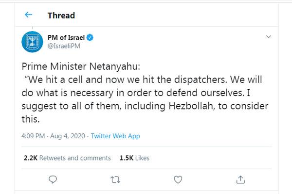 Israeli PM Tweet